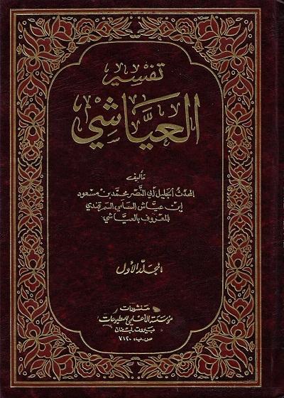 محمد بن مسعود عياشي (محمد بن .........)صاحب تفسير عَيّاشى