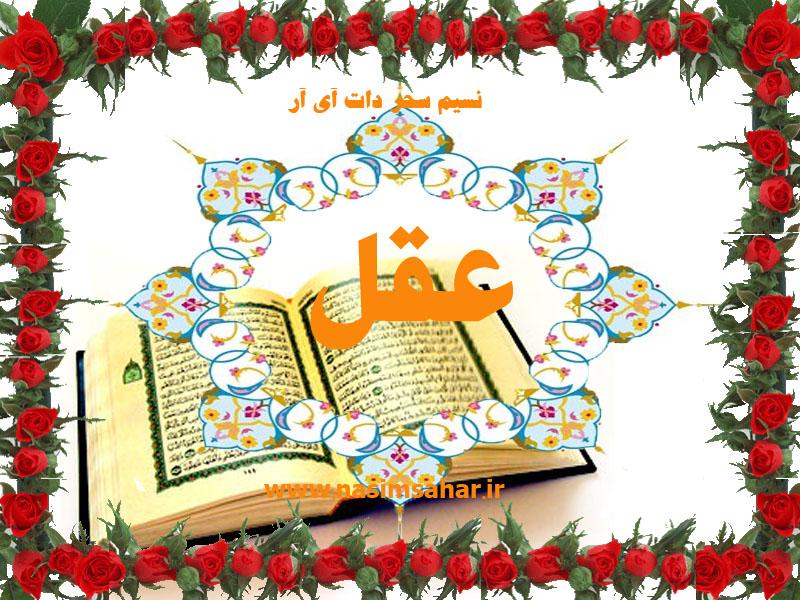 جنبه عقلانی تربیت در قرآن کریم