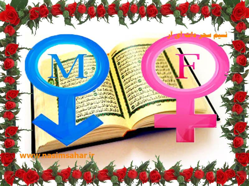 جنبه جنسی تربیت در قرآن کریم
