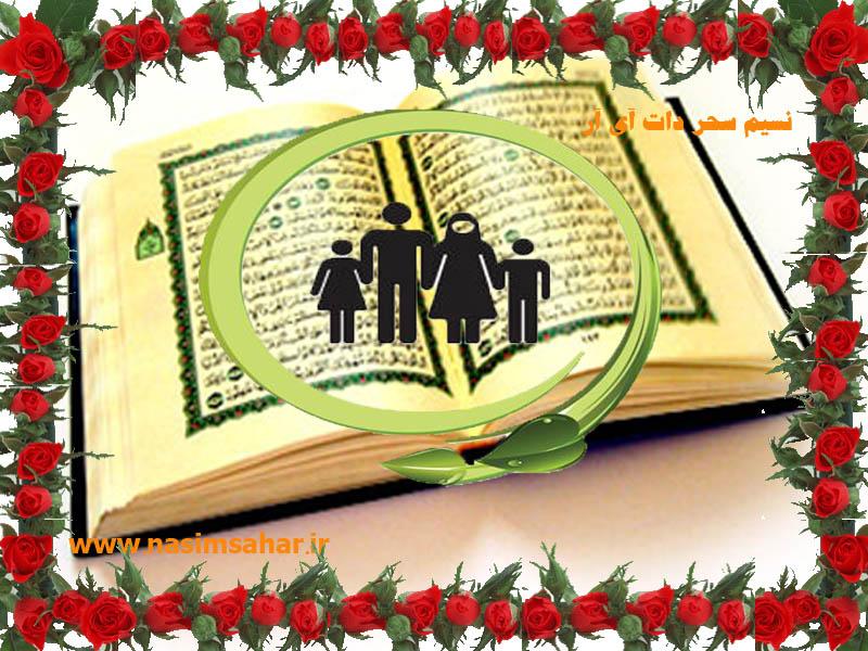 جنبه خانوادگی تربیت در قرآن کریم