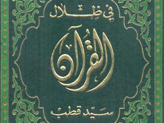 سيّد بن قطب بن ابراهيم صاحب تفسير فى ظلال القرآن