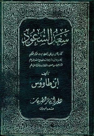 سيد رضى الدين، على بن موسى بن جعفر بن طاووس صاحب تفسير سعد السعود للنفوس منضود