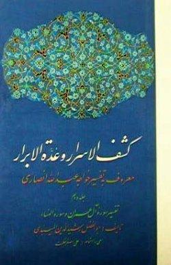 رشيد الدين ميبدي صاحب تفسير کشف الاسرار و عدّة الابرار