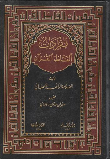 راغب اصفهاني (حسين بن محمد بن مفضل) صاحب مفردات الفاظ القرآن