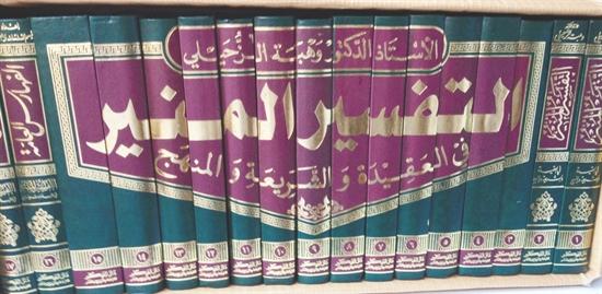 دکتر وهبة زحيلى صاحب التفسير المنير فى العقيده و الشريعة و المنهج