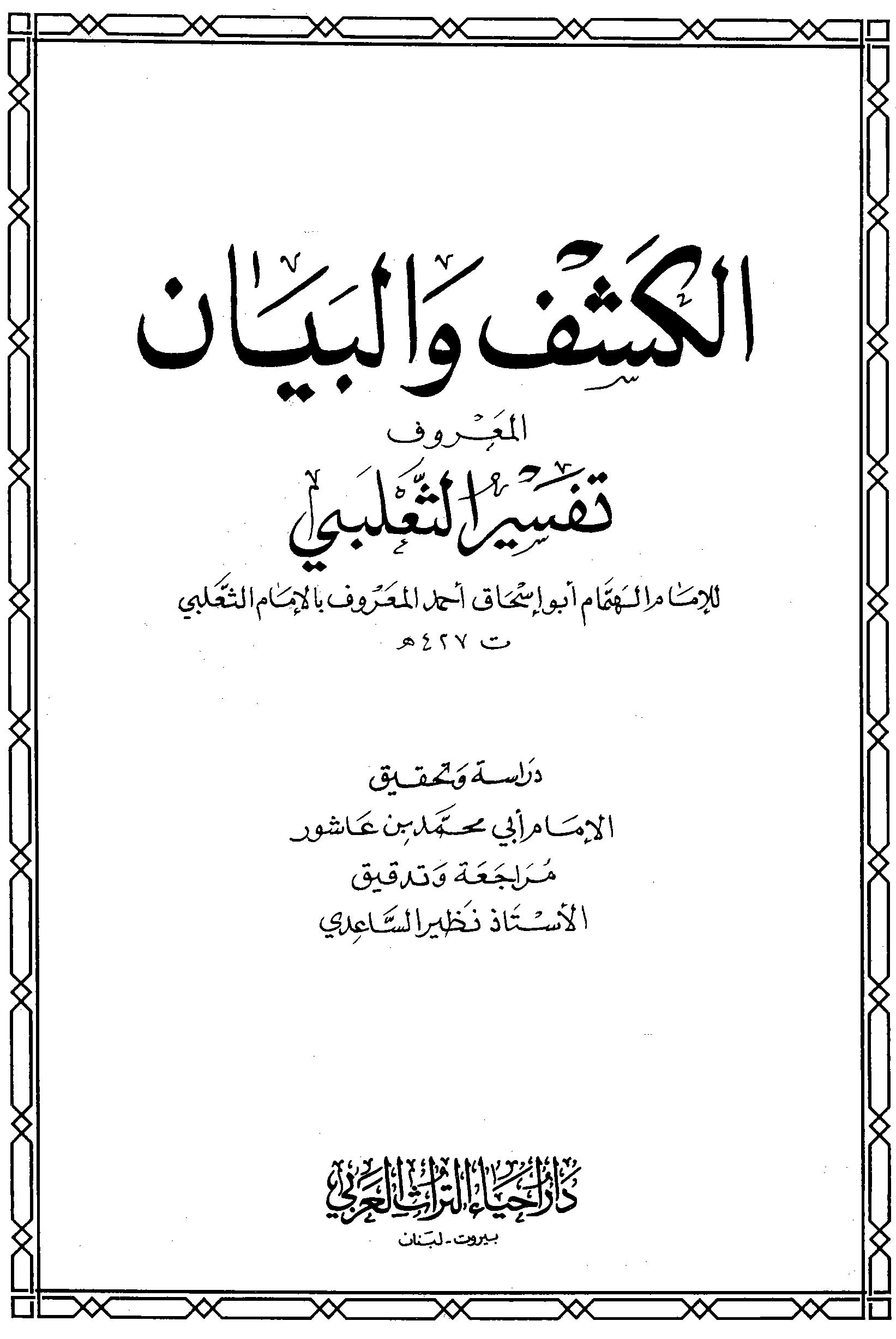 ثعلبى (ابو اسحاق احمد بن ابراهيم ثعلبى نيشابورى) صاحب تفسير الکشف و البيان ثعلبى