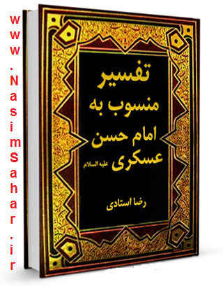 امام حسن عسکرى( ع) (ابو محمد حسن بن على) صاحب تفسير منسوب امام حسن عسکرى عليه السلام