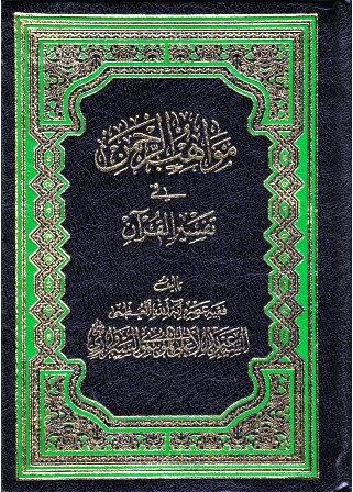 سيد عبد الاعلى موسوى سبزوارى صاحب تفسير مواهب الرحمن فى تفسير القرآن