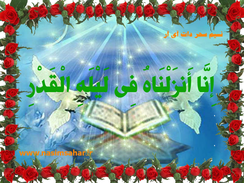 نزول قرآن - انزال و تنزیل