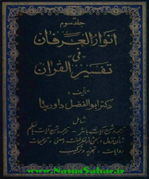 ابوالفضل داورپناه صاحب تفسير انوار العرفان فى تفسير القرآن