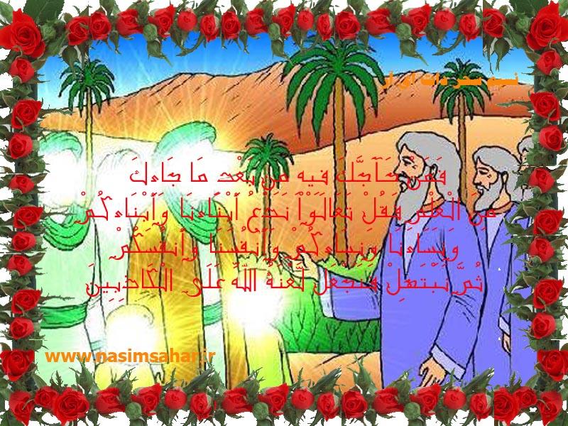 آیه مباهله و اهل بیت علیهم السلام در قرآن کریم-فَمَنْ حَآجَّکَ فِیهِ مِن بَعْدِ مَا جَاءکَ مِنَ الْ