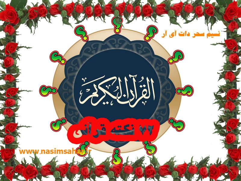 72 نکته قرآنی