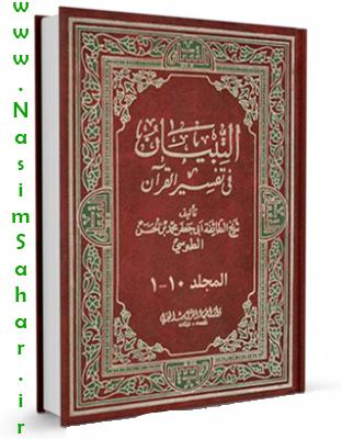 ابو جعفر محمد بن حسن طوسى، معروف به« شيخ الطائفه»صاحب تفسير التبيان فى تفسير القرآن