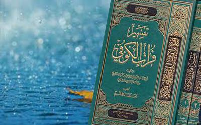 ابو القاسم، فرات بن ابراهيم بن فرات کوفى صاحب تفسير فرات کوفي