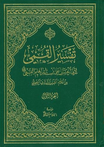 ابو الحسن، على بن ابراهيم بن هاشم قمى صاحب تفسير قمي