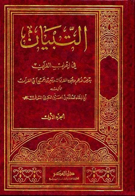 ابو البقاء عکبرى (محب الدين عبد الله بن حسين بن عبد الله) صاحب تفسير التبيان فى اعراب القرآن