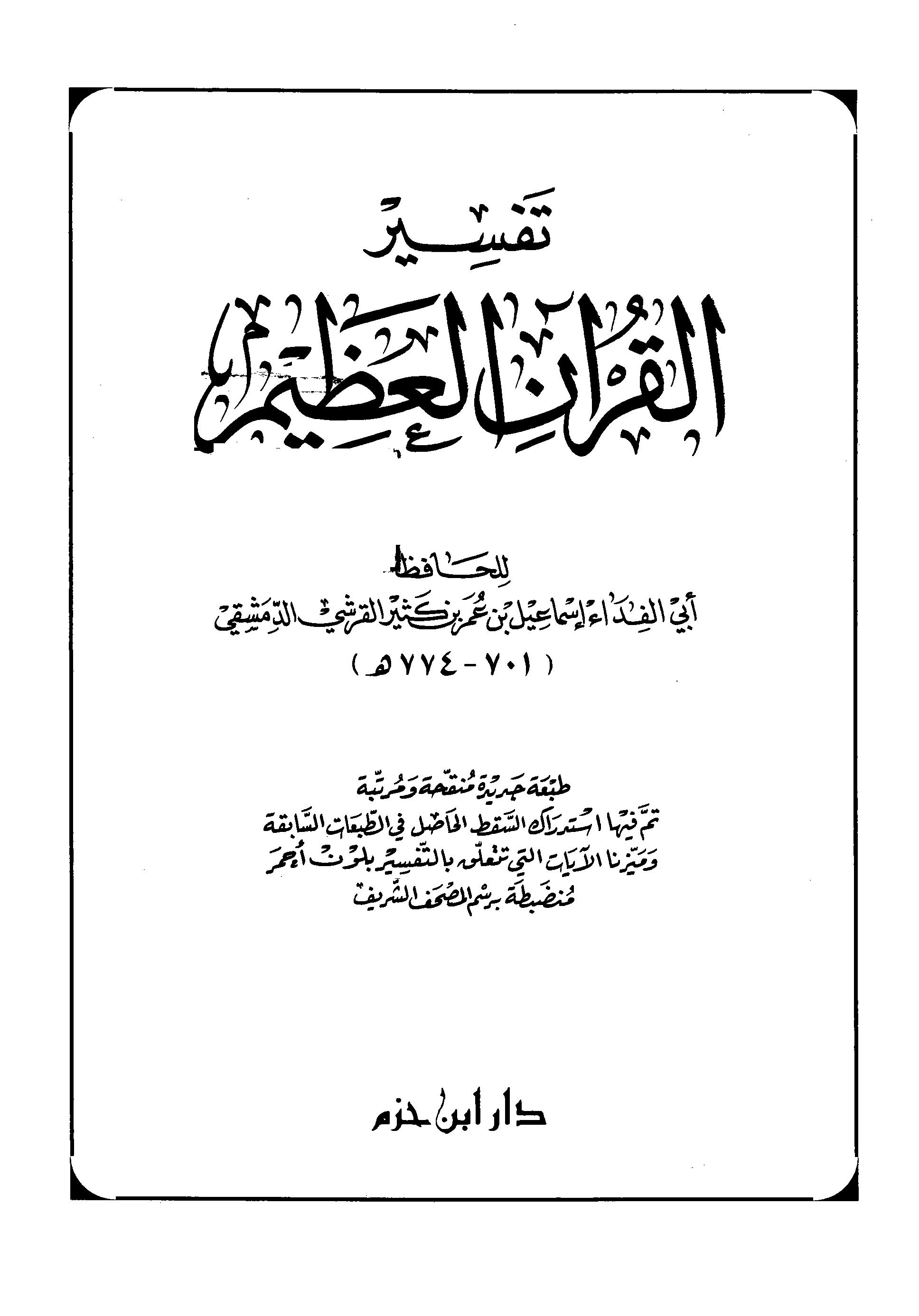 ابن کثير (اسماعيل ابن عمر ابن کثير، دمشقى شافعى) صاحب تفسير القرآن العظيم