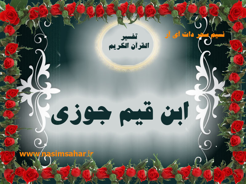 ابن قيم جوزى (شيخ شمس الدين، ابو عبد الله محمد بن ابى بکر بن ايوب) صاحب تفسير القرآن الکريم
