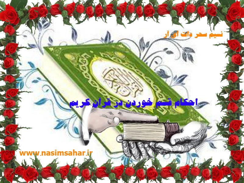 احکام قسم خوردن در قرآن کریم