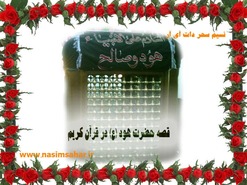قصه حضرت هود (ع) در قرآن کریم