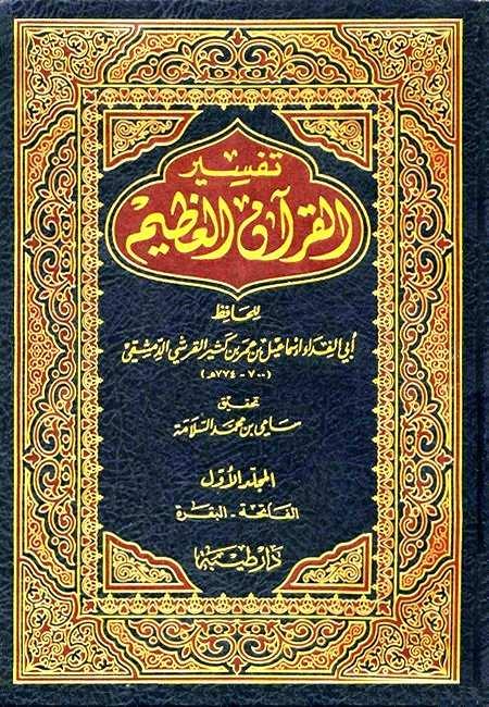 ابن ابي حاتم (عبد الرحمن بن محمد بن ادريس بن منذر تميمى حنظلى رازى ) صاحب تفسير القرآن العظيم