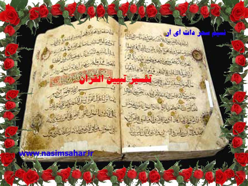 آيت الله سيد محمد شيرازى صاحب تفسير تبيين القرآن