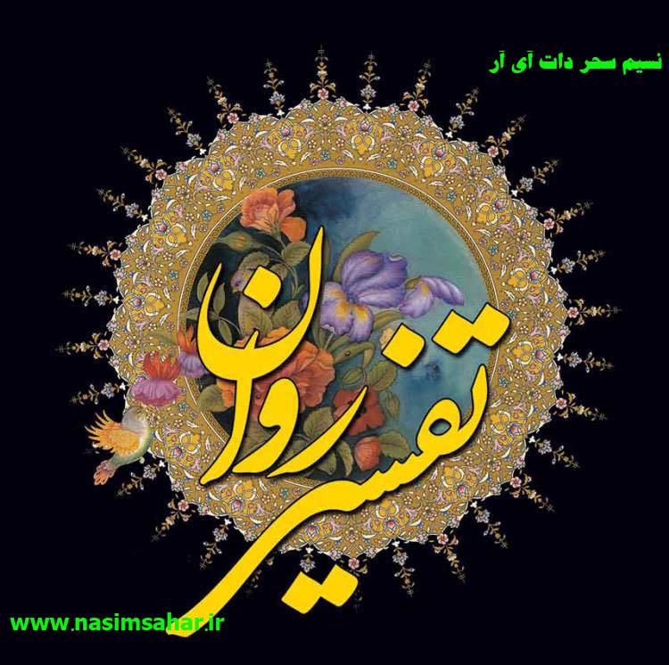 آية اللّه حاج ميرزا محمّد ثقفى صاحب تفسير روان جاويد در تفسير قرآن مجيد