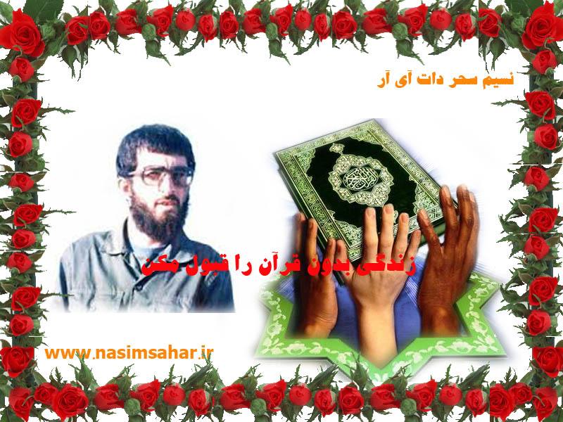 زندگی بدون قرآن را قبول مکن+نامه شهید