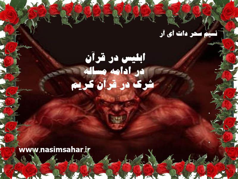 ابلیس در قرآن در ادامه مساله شرک در قرآن کریم