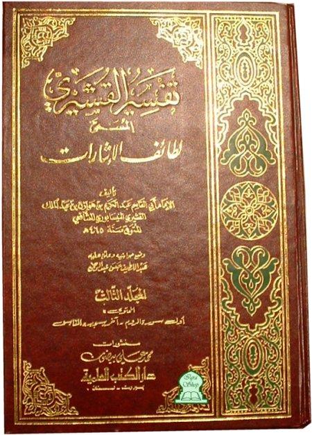 قشيري نيشابوري (زين الاسلام امام ابو القاسم.........) صاحب تفسير لطائف الاشارات قشيرى