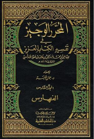 ابن عطيه (ابو محمد عبد الحق بن..... ) صاحب تفسير المحرر الوجيز فى تفسير الکتاب العزيز