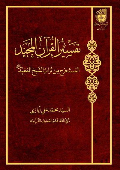 محمد بن محمد بن نعمان معروف به شيخ مفيد صاحب تفسير القرآن المجيد المستخرج من تراث الشيخ المفيد
