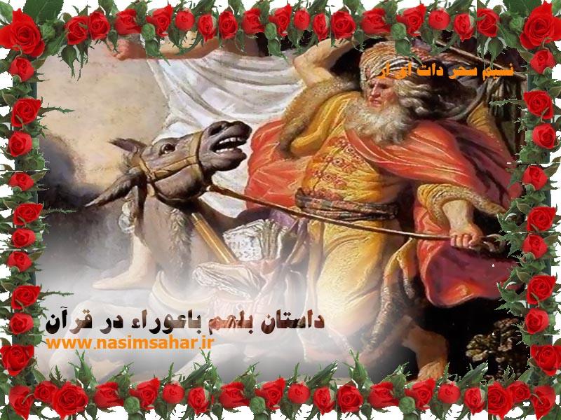 داستان بلعم باعوراء در قرآن کریم