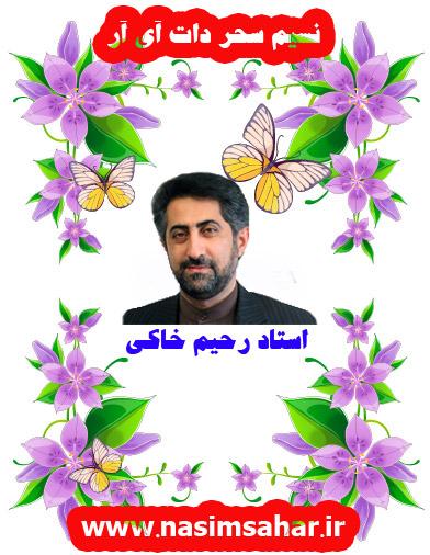 استاد رحيم خاکي + قاری قرآن