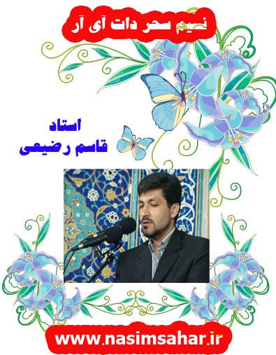استاد قاسم رضيعي + قاری قرآن