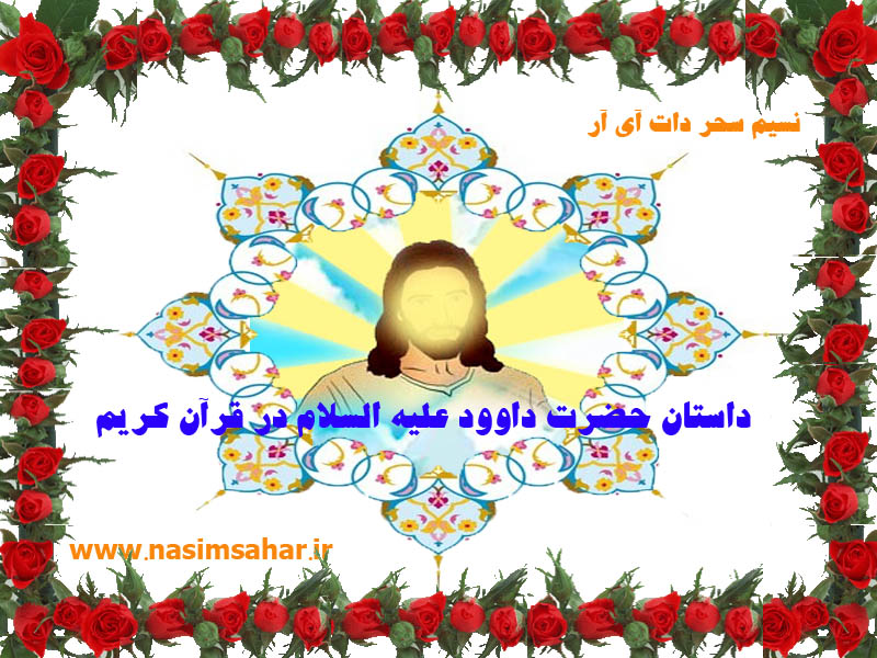 داستان حضرت داوود عليه السلام در قرآن کریم و روایت