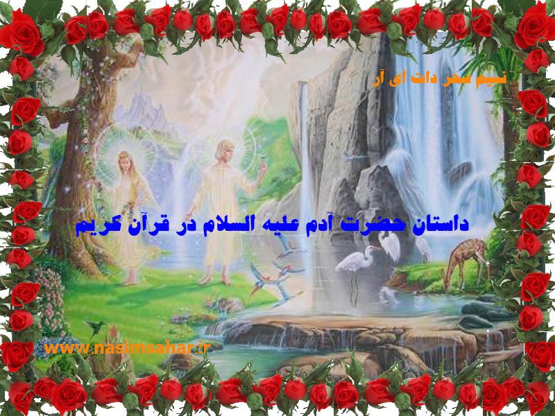 داستان حضرت آدم عليه السلام در قرآن کریم