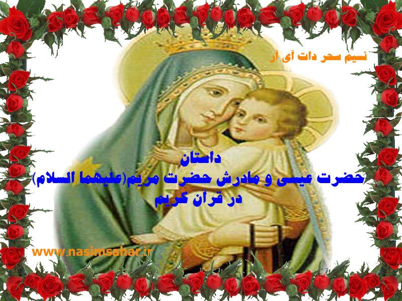 داستان حضرت عيسى و مادرش حضرت مريم (عليهما السلام ) در قرآن کریم