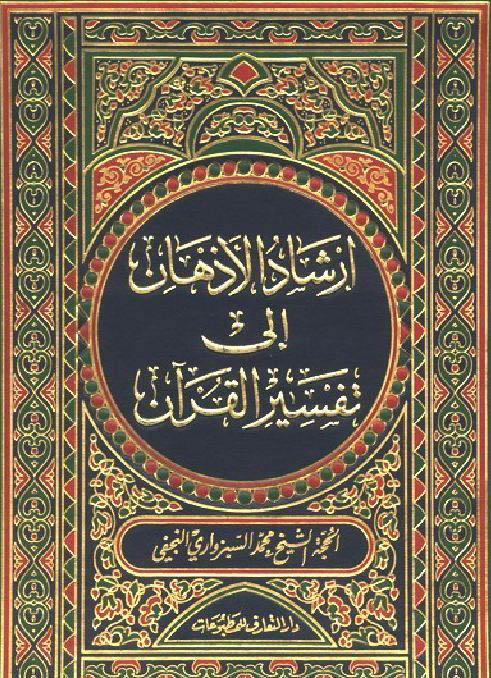 محمد سبزوارى نجفى صاحب تفسير ارشاد الاذهان الى تفسير القرآن