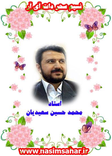 استاد محمد حسين سعيديان + قاری قرآن