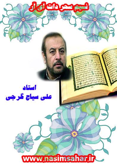 استاد علي سياح گرجي + قاری قرآن