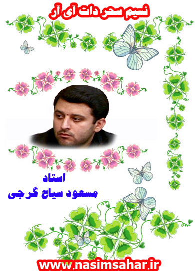 استاد مسعود سياح گرجي + قاری قرآن