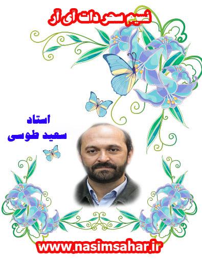 استاد سعيد طوسي + قاری قرآن
