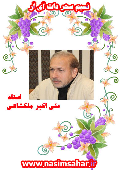 استاد علي اکبر ملکشاهي+قاری قرآن