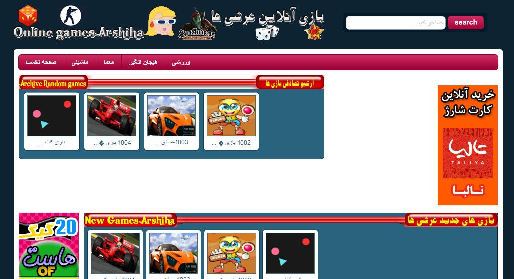 معرفی سایت بازی آنلاین برای ایرانیان عزیز