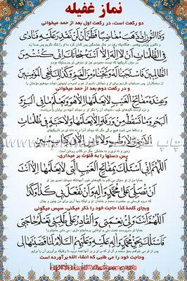 توصیف نماز غفیله در دو دقیقه+کلیپ